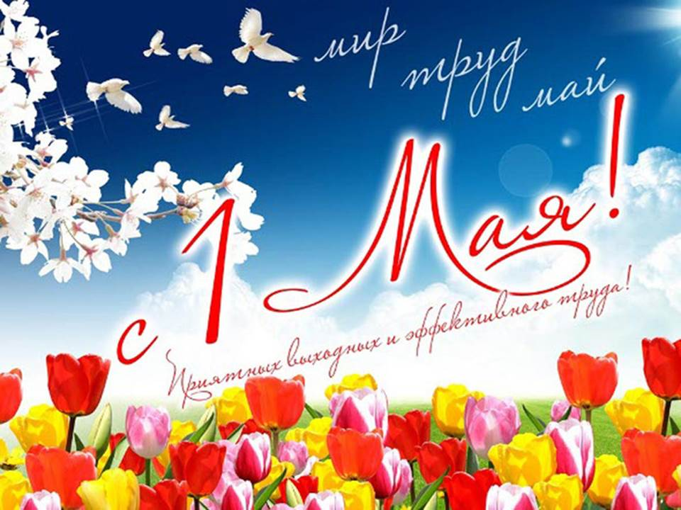 1 Мая - картинки, открытки и поздравления