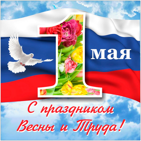 С Праздником Весны и Труда открытки