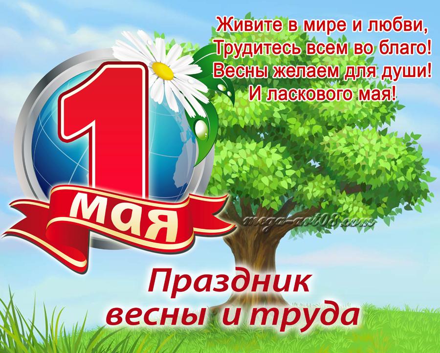 1 Мая. Поздравления и открытки