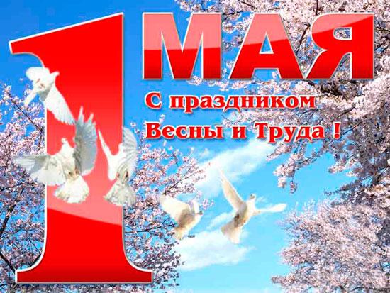 С Праздником Весны и Труда картинки