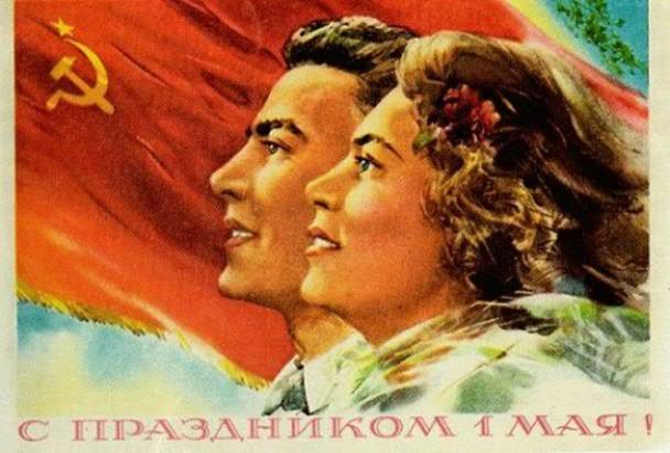 Советские открытки, плакаты 1 Мая