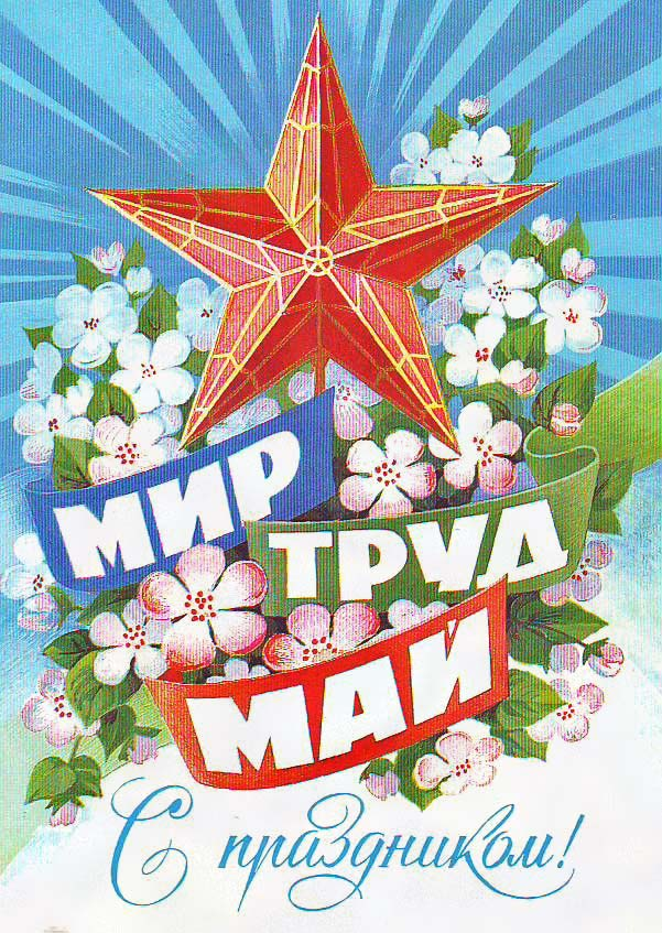 Коммунистические лозунги 1 Мая, открытки и картинки