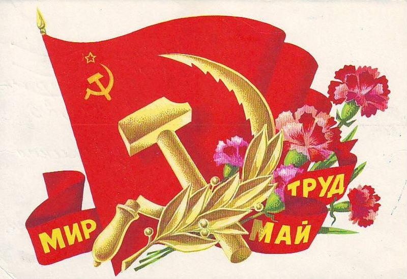 "Открытки ""Мир Труд Май"""