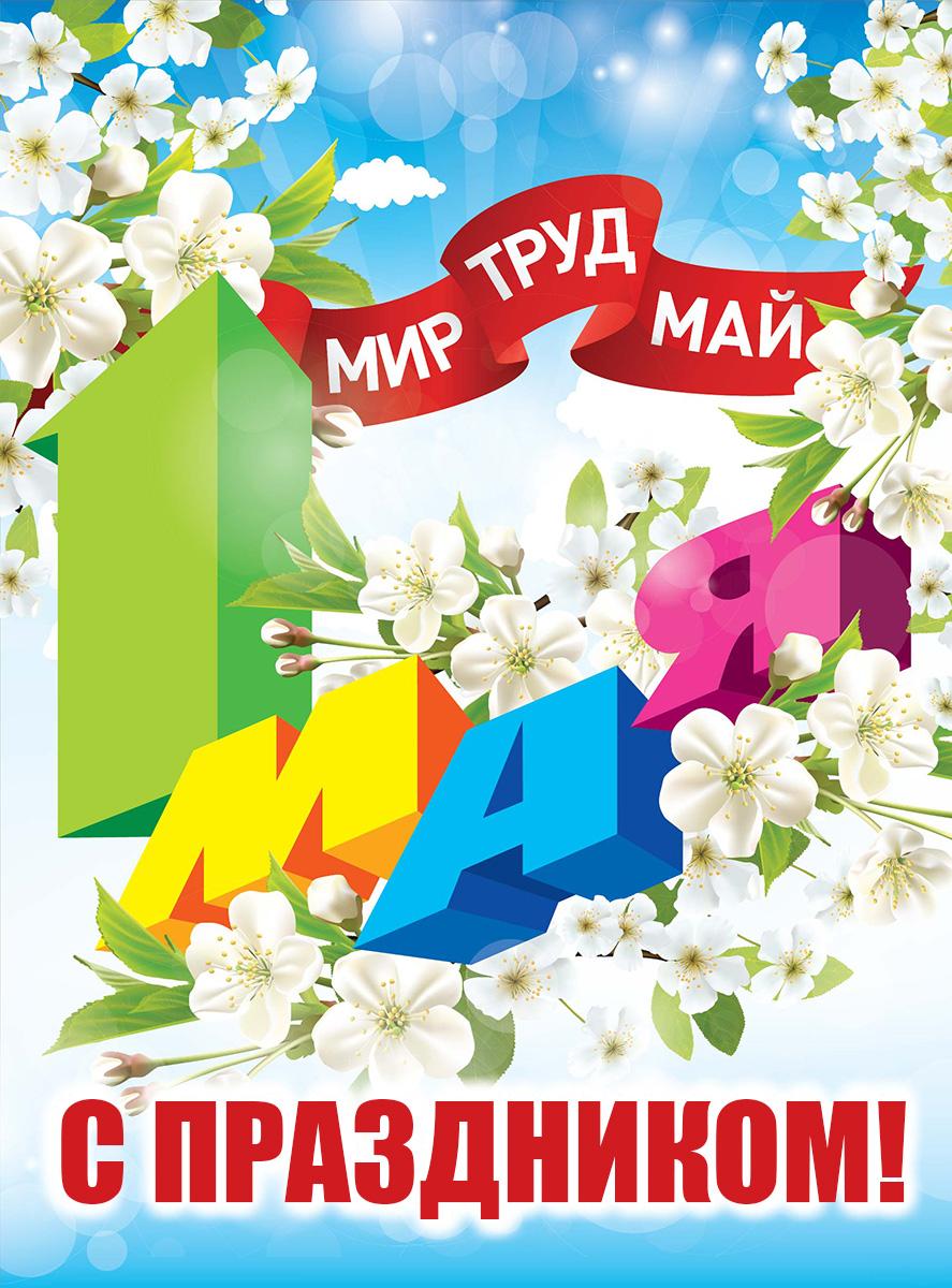 1 мая советские открытки мир труд май