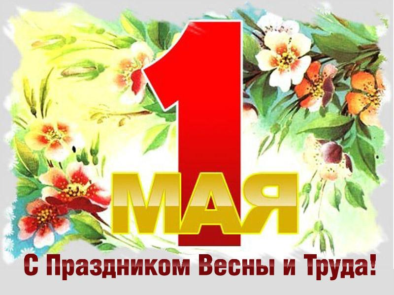 Праздник весны и труда 1 мая, картинки и открытки
