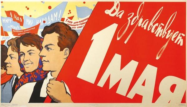 1 Мая. Советские поздравления и открытки