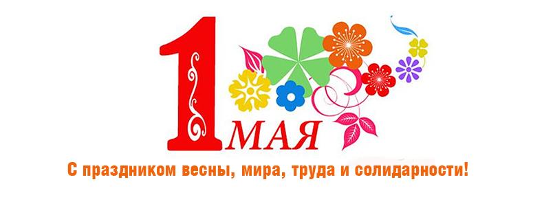День солидарности 1 Мая. Картинки, открытки и поздравления