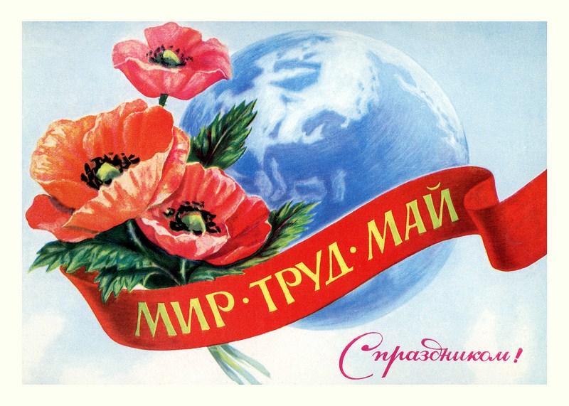 1 Мая глобус. Картинки и открытки