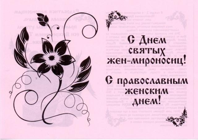 С днем жен-мироносиц - поздравления