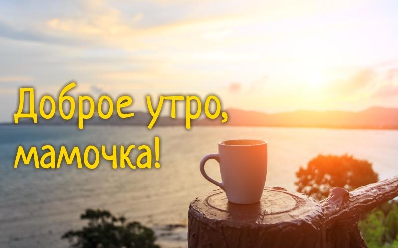 Пожелания доброго утра Маме