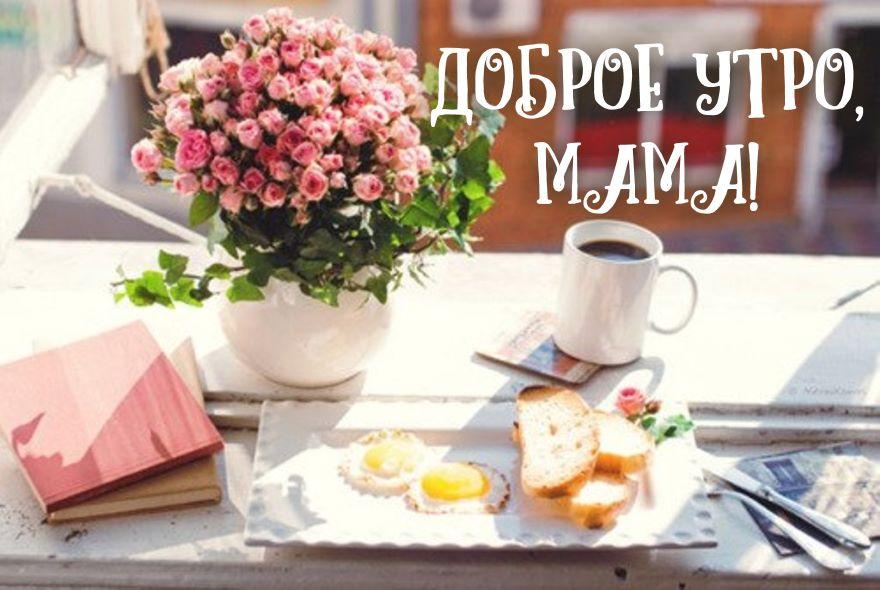 Доброе утро с мамой