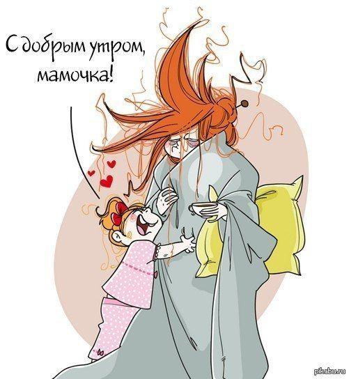 С добрым утром, мамочка