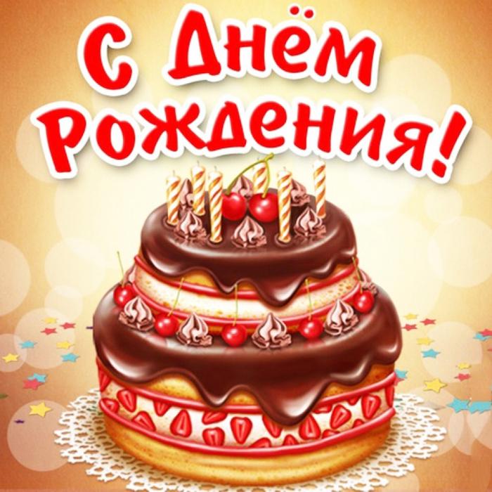 С Днем Рождения открытки