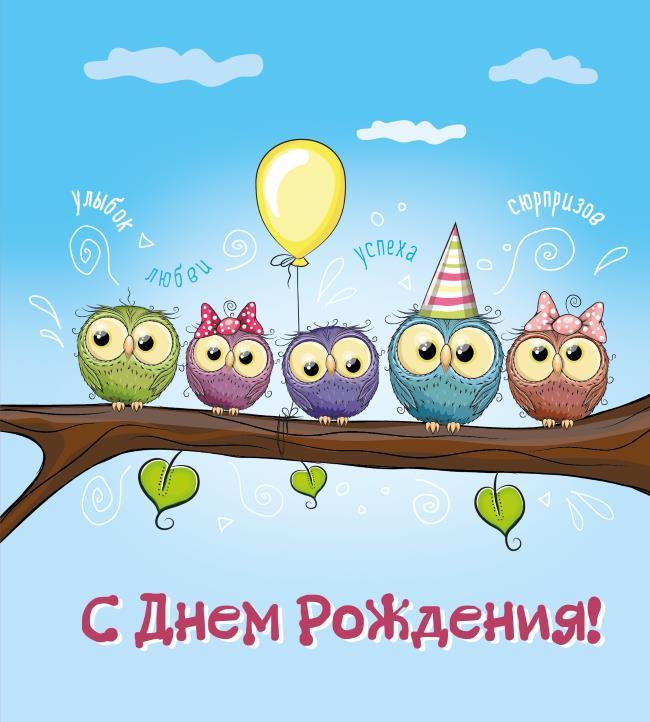 Картинки с поздравлениями с днем рождения начальнику