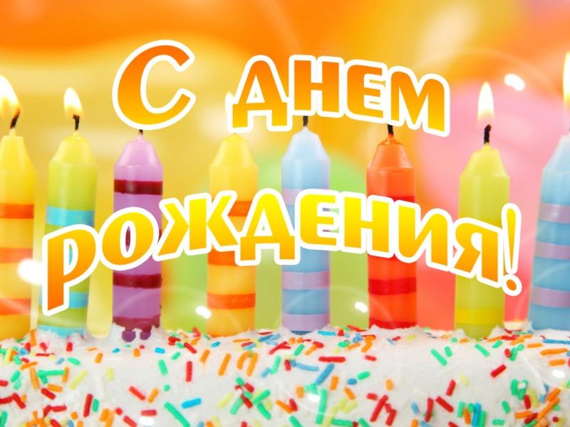 Классные поздравления с днём рождения для друга