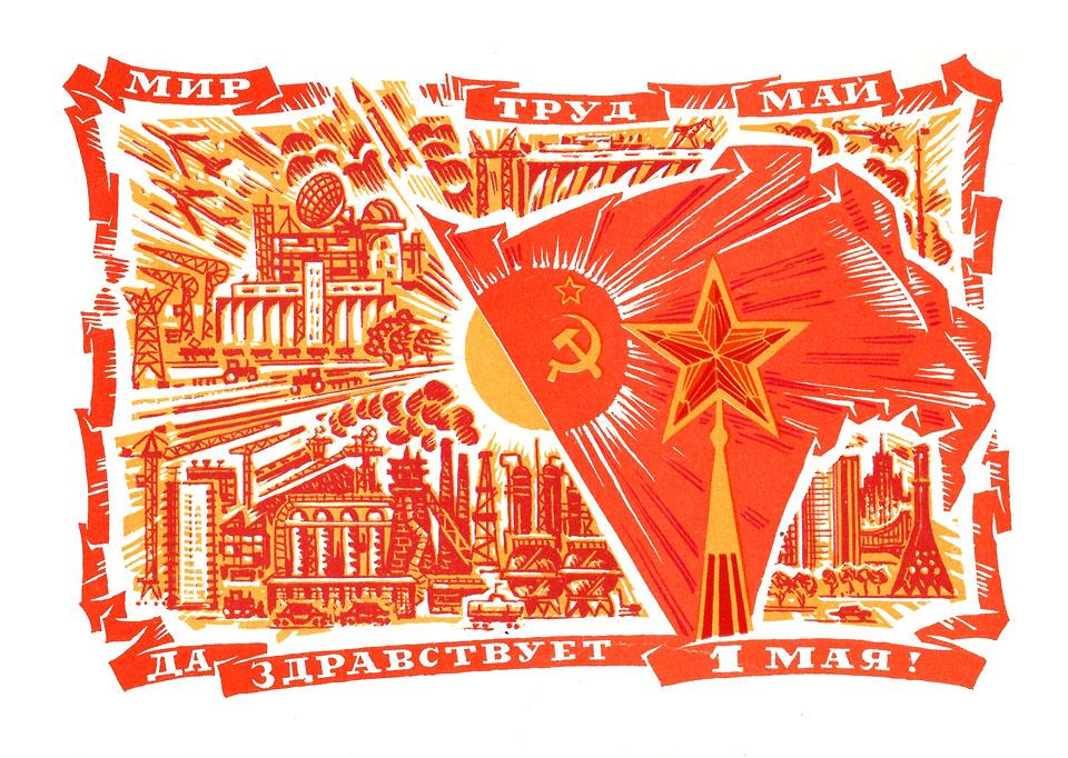 Мир Труд Май открытки СССР
