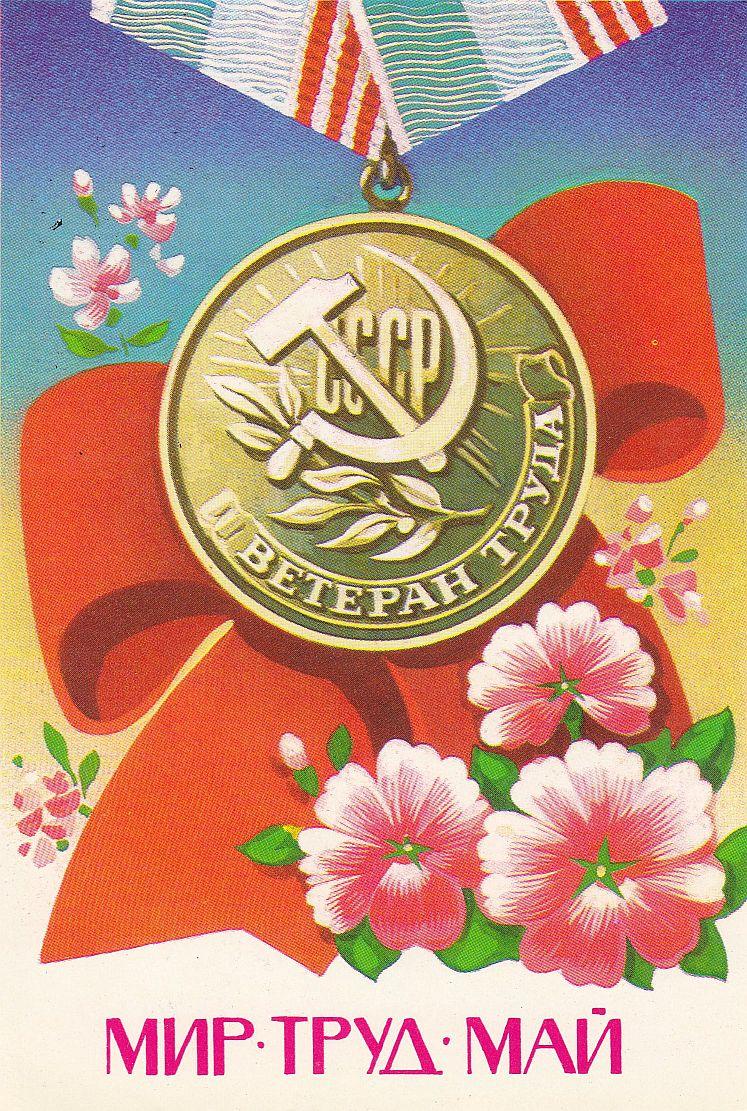 Советские ретро открытки c Новым годоми другие