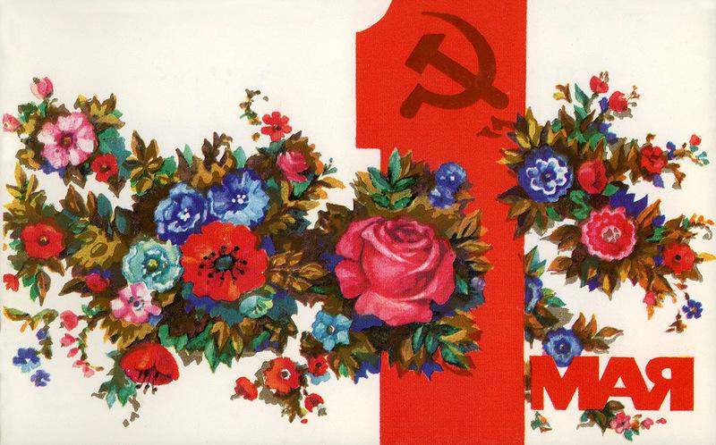 Картинки Мир Труд Май