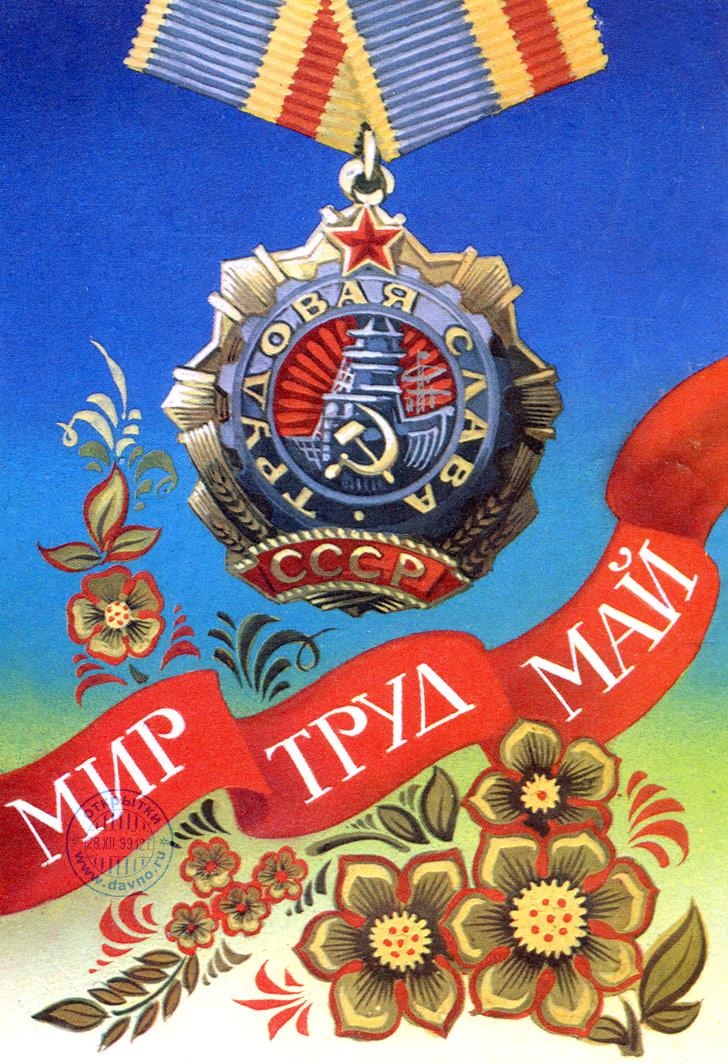 Мир Труд Май Советский Союз