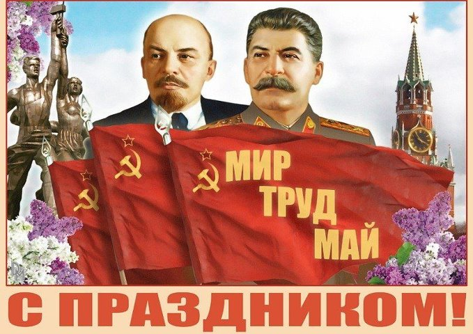 Мир Труд Май советские плакаты