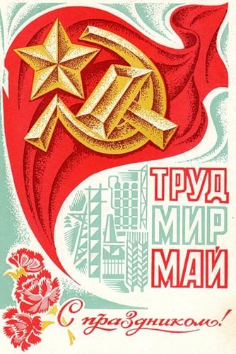 Мир Труд Май советские открытки