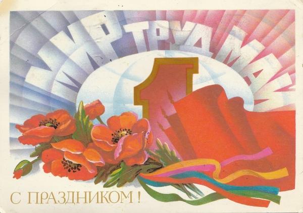 Мир Труд Май советские поздравления