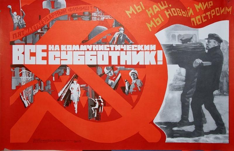 Плакаты на тему субботника