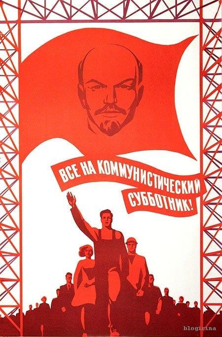 Советские плакаты субботник