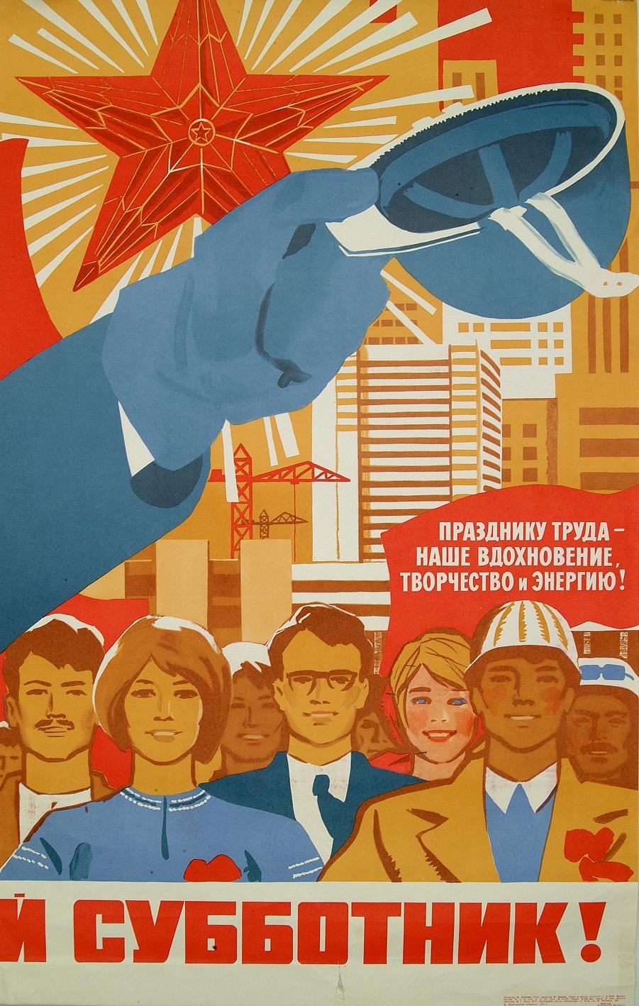 Коммунистический субботник плакаты