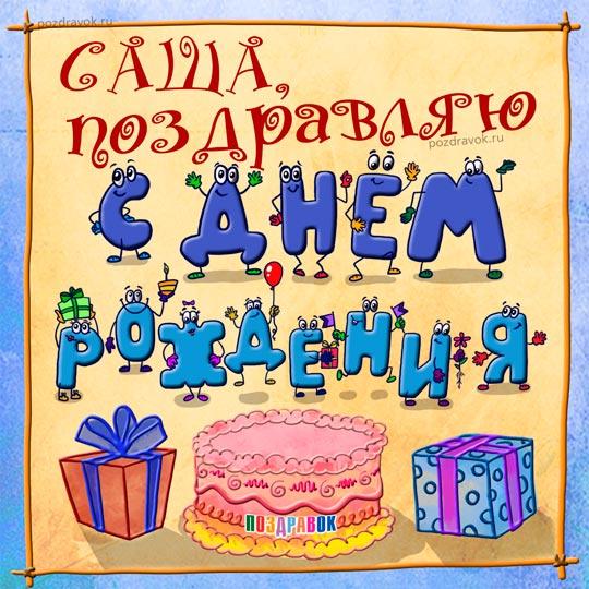картинки с днем рождения саня