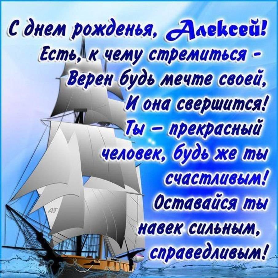 Поздравления с днем рождения Алексею - Поздравок