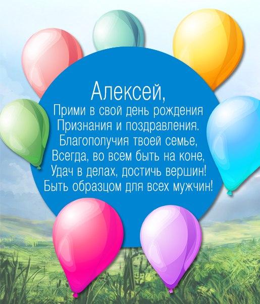 Поздравленья с днем рождения алексею