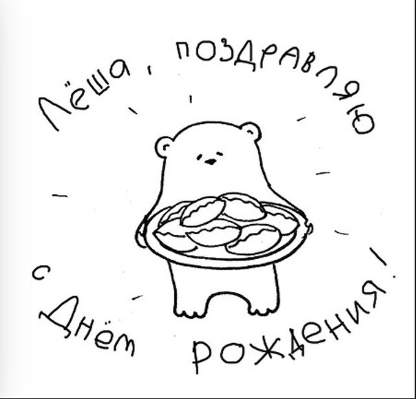 Открытки с днем рождения Алексей
