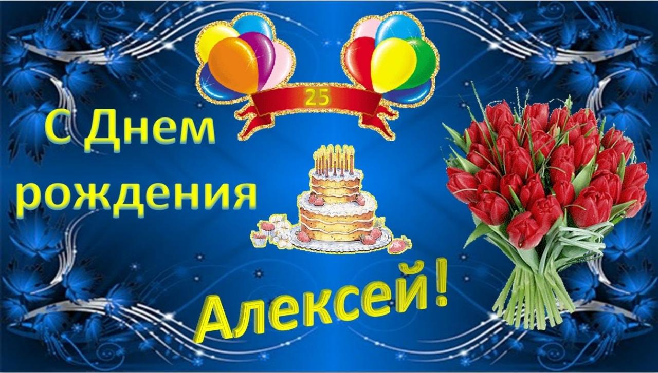 Поздравления для алексея с днем рождения