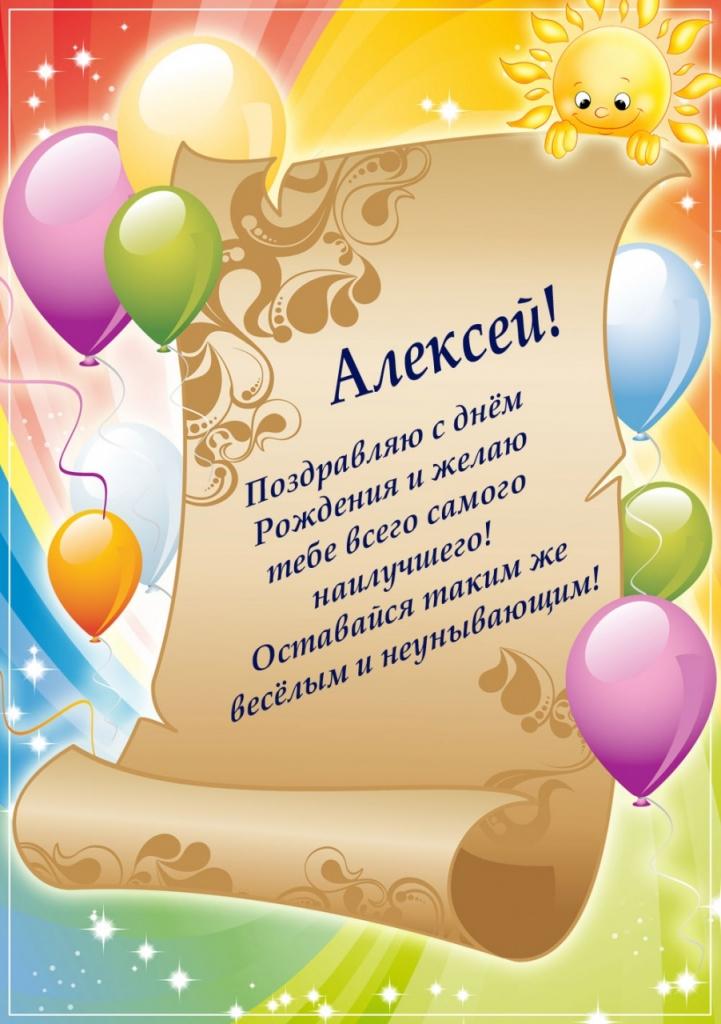 Поздравления для алексея с днем 18