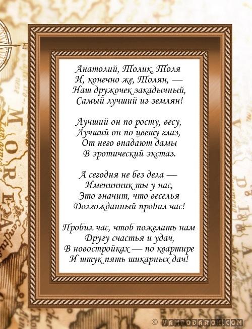 Анатолий поздравления прикольные
