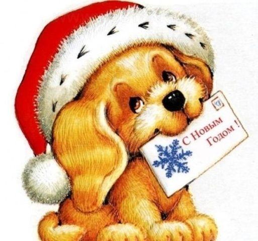 открытка с собачкой с поздравлением с новым годом