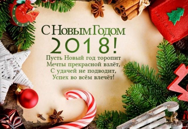 Картинки по запросу с новым годом 2018