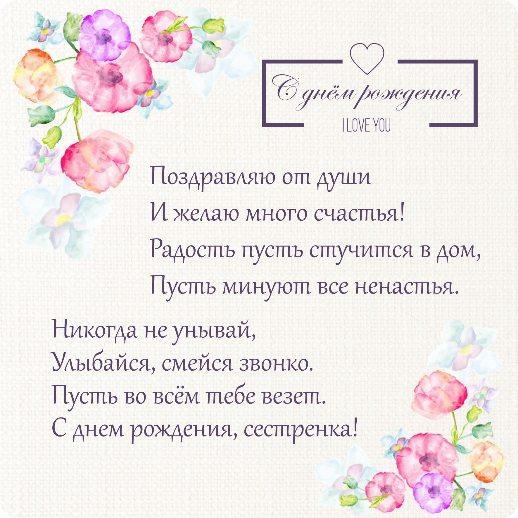Поздравления с днем рождения тете - Поздравок 57
