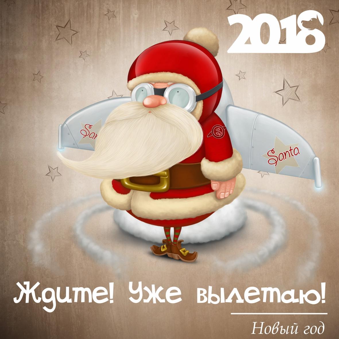 открытка с дедом морозом 2018