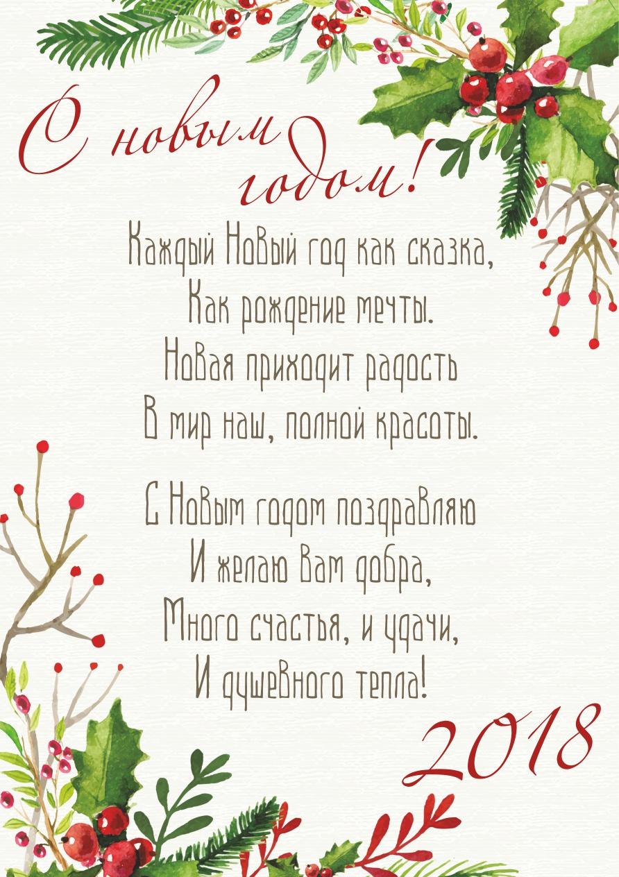 Поздравления с новым годом 2018