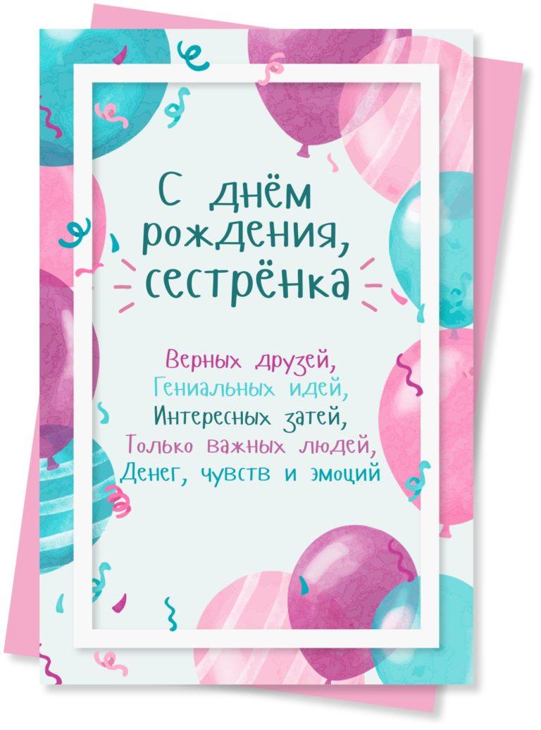 Поздравления короткие с днем рождения для сестры  364