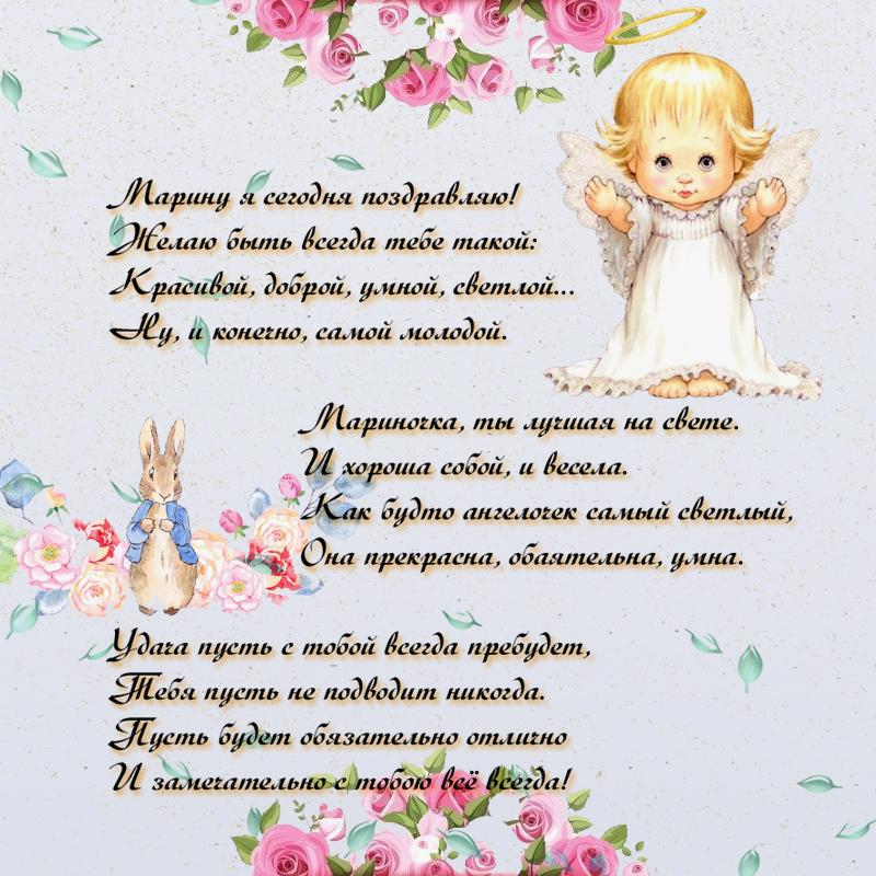 Поздравления на день рождения Марине с ангелом