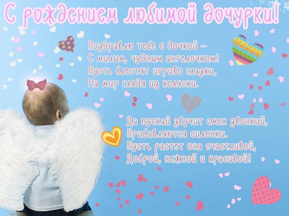 открытка-поздравление с днем рождения доченьки