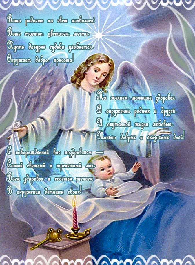 открытка-поздравление с рождением доченьки