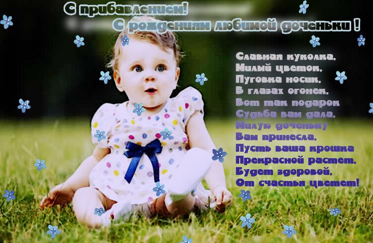 открытка с рождением доченьки папе