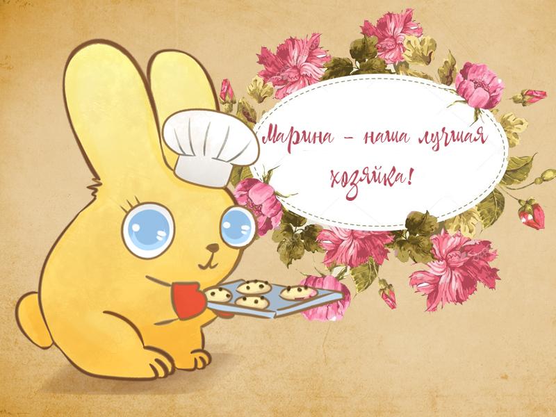 Открытка на день рождения Марине от повара