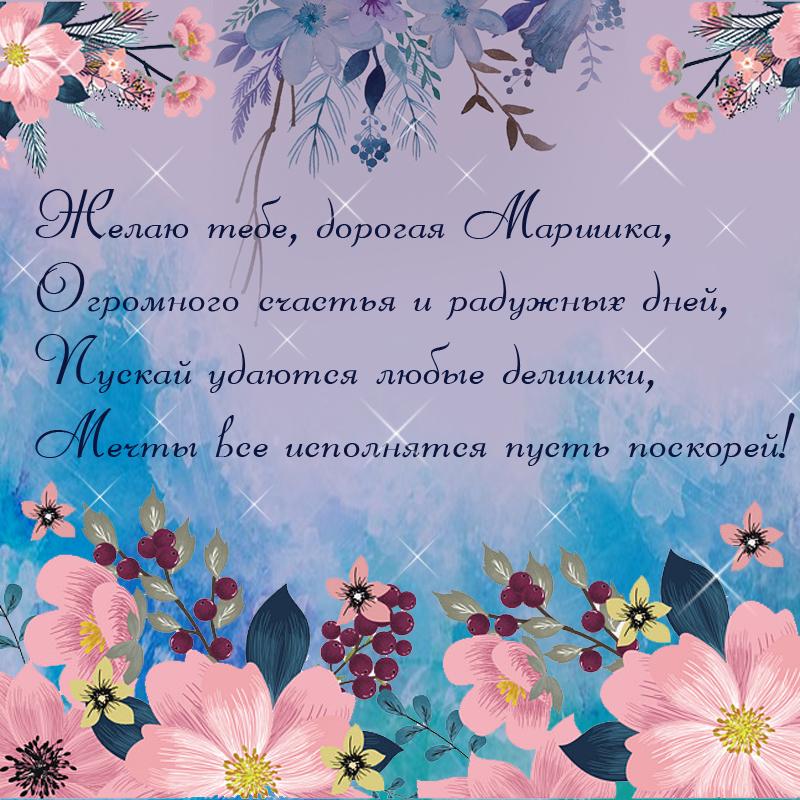 Картинка с цветами для поздравления Марины