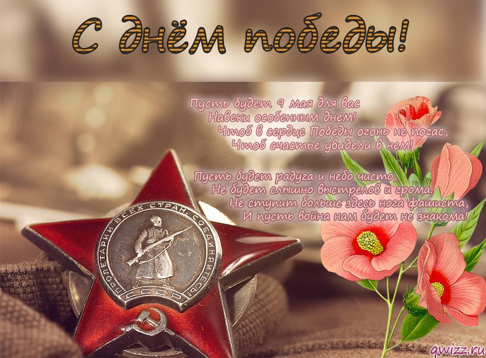 Открытка с поздравлением на день победы 9 мая