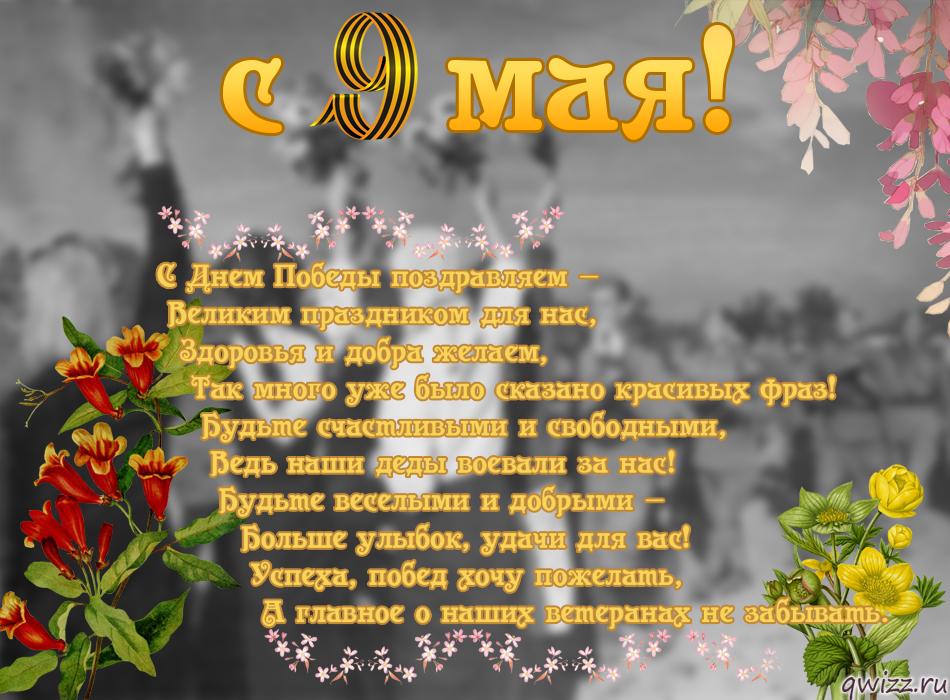 открытка с днем победы 9 мая